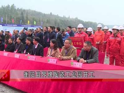 衡阳县界牌陶瓷工业园开工