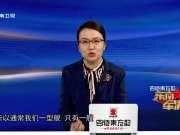 《东南军情》20171230:中国海军即将迎来双航母时代