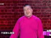 《喜乐汇》20180101:郭德纲再遭吐槽矮胖瘦