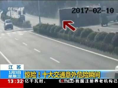 [视频]江苏:惊险!十大交通意外危险瞬间