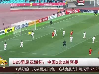 [视频]U23男足亚洲杯:中国3比0胜阿曼