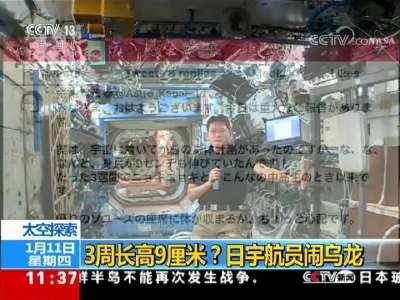 [视频]太空探索 3周长高9厘米?日宇航员闹乌龙
