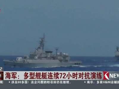 [视频]海军:多型舰艇连续72小时对抗演练