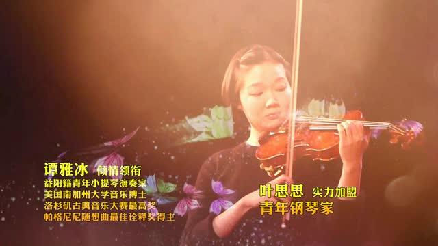 余音绕梁•2018新年古典音乐会宣传片