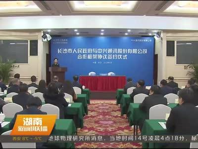 2018年01月15日湖南新闻联播