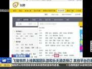 飞猪悄然上线韩国团队游和乐天酒店预订 其他平台仍未恢复