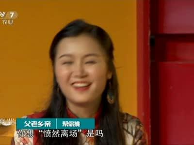 《乡约》20180210:乡约重庆万盛经济技术开发区