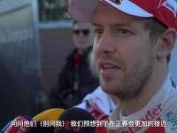 F1澳大利亚站维特尔赛后采访:我们终会成最强战队