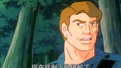 特种部队DIC 第04集