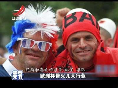 [视频]欧洲杯带火几大行业