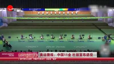 奥运捷报:中国11金  杜丽宣布退役