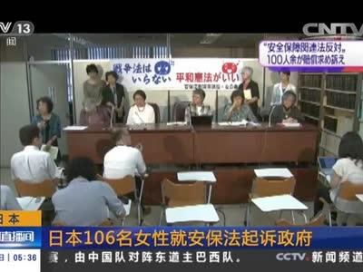 [视频]日本:日本106名女性就安保法起诉政府