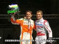 F1比利时站经典:2009年费斯切拉代表印度力量拿下杆位