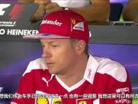 F1意大利站周四发布会 莱科宁:我和维斯塔潘没过节