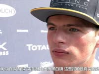 F1意大利站周五维斯塔潘采访:斯帕已经是过去时了