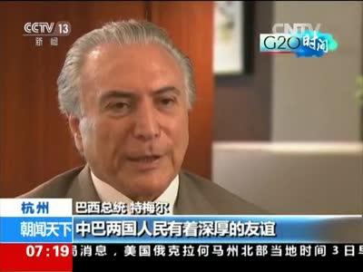 [视频]巴西总统特梅尔:中国经济对世界具有榜样作用