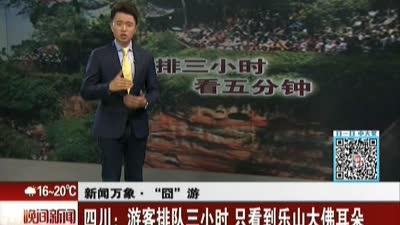 """新闻万象·""""囧""""游:四川——游客排队三小时 只看到乐山大佛耳朵"""
