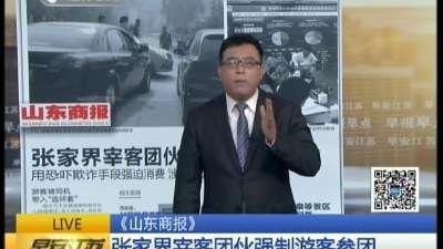 《山东商报》:张家界宰客团伙强制游客参团