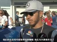 F1日本站赛前汉密尔顿:就这稳定性 千万别双倍积分
