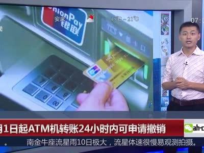 [视频]12月1日起ATM机转账24小时内可申请撤销