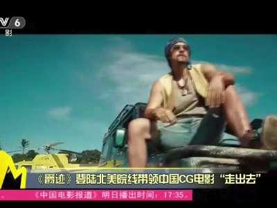 """[视频]《爵迹》登陆北美院线带领中国CG电影""""走出去"""""""
