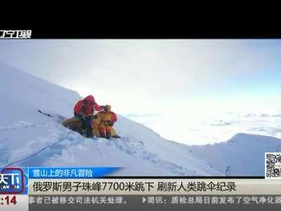 [视频]俄罗斯男子珠峰7700米跳下 刷新人类跳伞纪录
