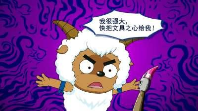 喜羊羊与灰太狼之漫镜头05