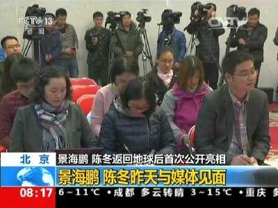 [视频]北京:景海鹏 陈冬昨天与媒体见面