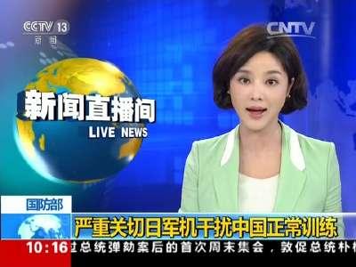 [视频]国防部:严重关切日军机干扰中国正常训练