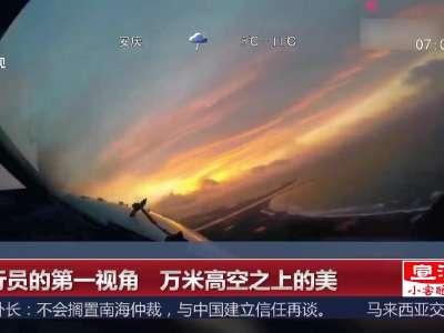 [视频]飞行员的第一视角 万米高空之上的美