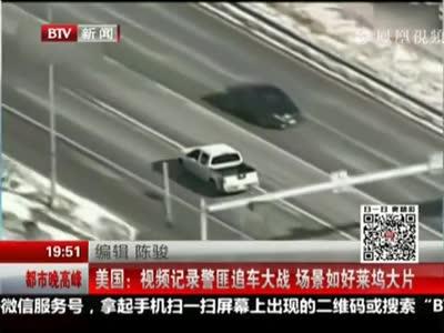 [视频]视频记录美国警匪追车大战 场景如好莱坞大片