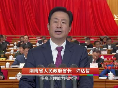 [全程回放]湖南省第十二届人大七次会议开幕会