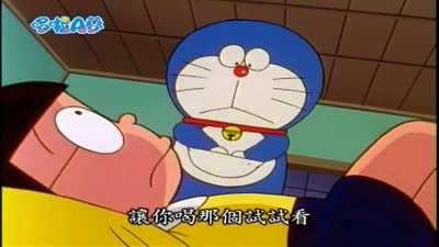 哆啦a梦 第二季43