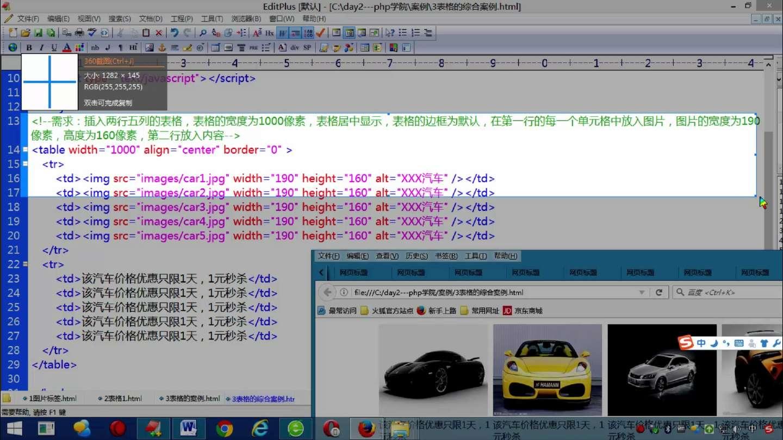 php初级教程html0204表格属性