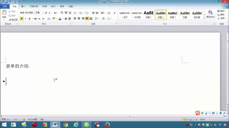 php初级教程html0301表单的介绍