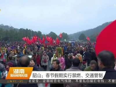 韶山:春节假期实行禁燃、交通管制
