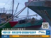 中国外交部:南海已趋平静 望各国维护促进和平