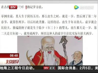 [视频]为什么中国人有虚岁? 你可能有一个假年龄