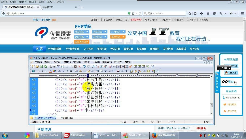 PHP基础教程15天html+css+js.0606综合实例(2)