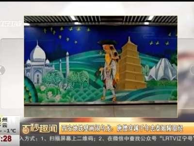 [视频]西安地铁壁画闹乌龙:唐僧穿越千年去泰姬陵取经