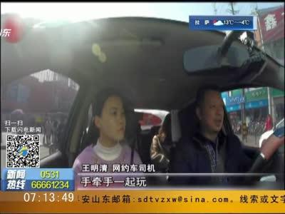 [视频]四川成都:父亲为寻女当网约车司机
