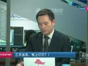 【远见财讯】20170308三月加息,板上钉钉?!
