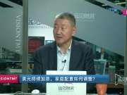 【远见财讯】20170315李逵与李鬼 智能投顾辨真伪