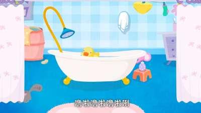 我爱洗澡-贝瓦儿歌