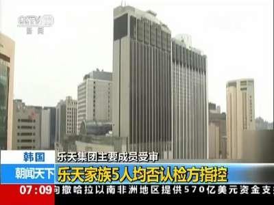 [视频]韩国乐天集团主要成员受审:乐天家族5人均否认检方指控