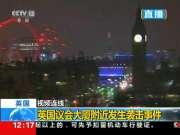 视频连线:英国议会大厦附近发生袭击事件
