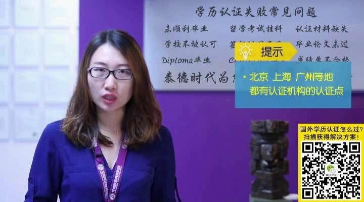 【泰德时代】日本留学生国外学历认证办理流程