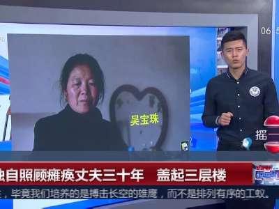 [视频]她独自照顾瘫痪丈夫三十年 盖起三层楼