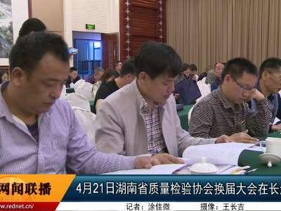湖南省质量检验协会换届大会在长沙召开