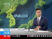 朝鲜今再射导弹 半岛局势复杂敏感·链接:朝鲜本月已3次被曝试射导弹